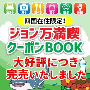 【完売】【四国在住限定!】ジョン万満喫クーポンBOOK