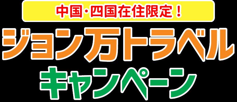 Limitation living in Chugoku, Shikoku! John-Mung travel campaign