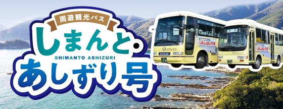しまんと・あしずり号で行く!わくわく周遊バスツアー