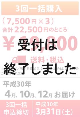 3回一括購入/19,800円(送料・税込)/申込締切:平成30年3月31日(土)