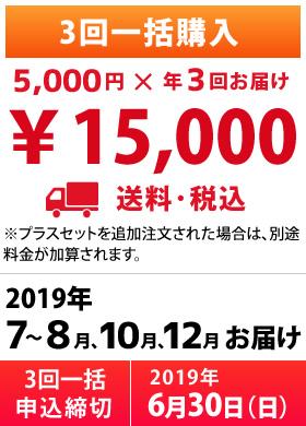 3回一括購入/15,000円(送料・税込)/申込締切:2019年6月30日(日)