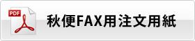 秋便FAX用注文用紙
