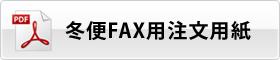 冬便用FAX注文用紙