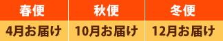 【お届け】春便:4月、秋便10月、冬便12月