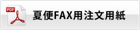夏便FAX用注文用紙